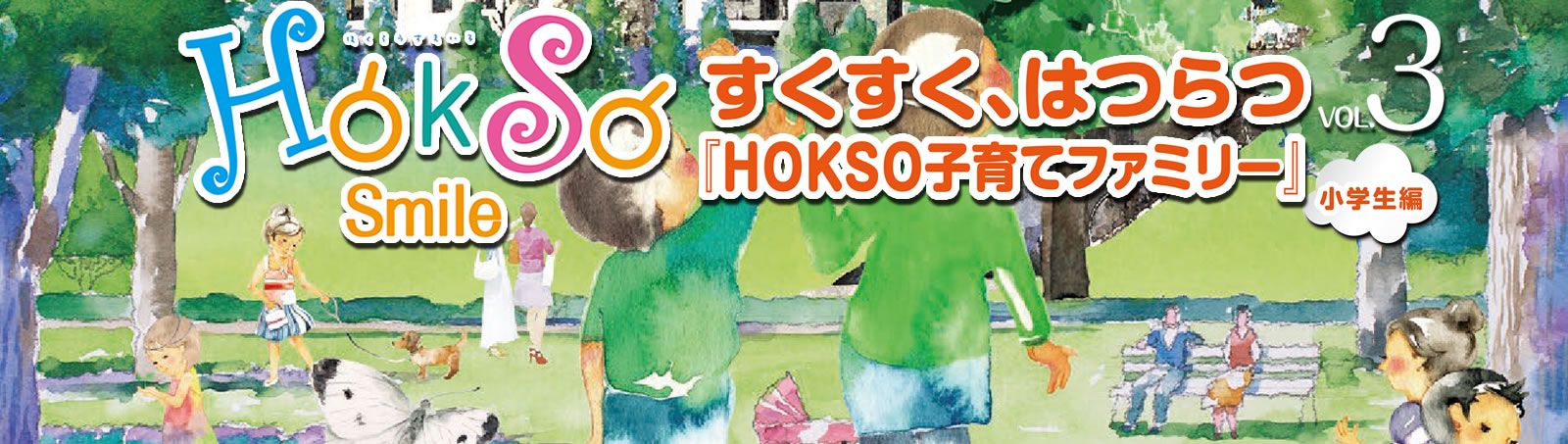Hokso Smile Vol.2